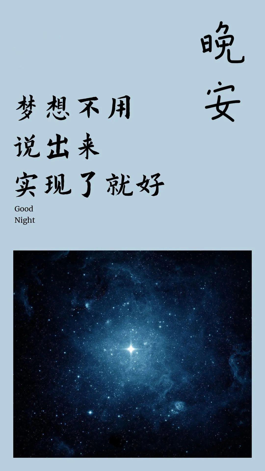简短精致晚安心语句子美图:生活值得热爱,你要努力过好自己