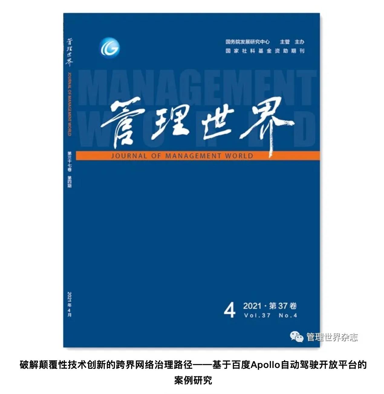 入选《管理世界》研究案例,百度Apollo成中国智能汽车行业变革者