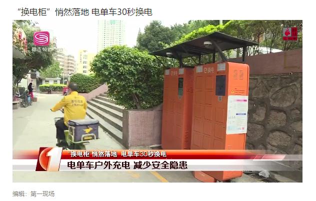 深圳街头电动车换电柜引关注 易马达e换电竟是深圳本土企业