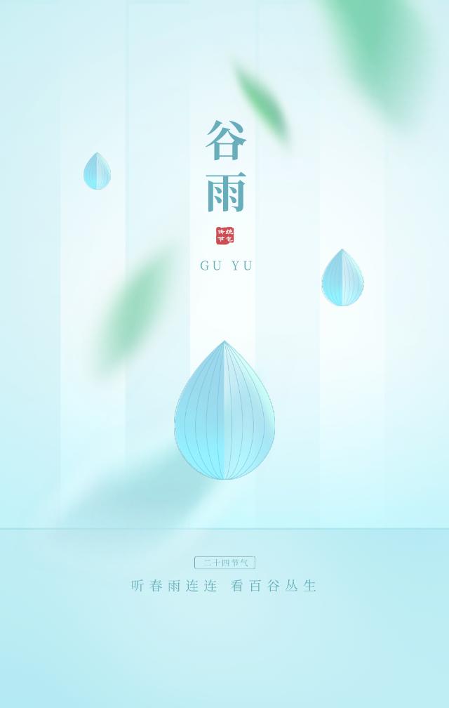 谷雨图片配图大全简单打字,谷雨朋友圈祝福问候文案说说