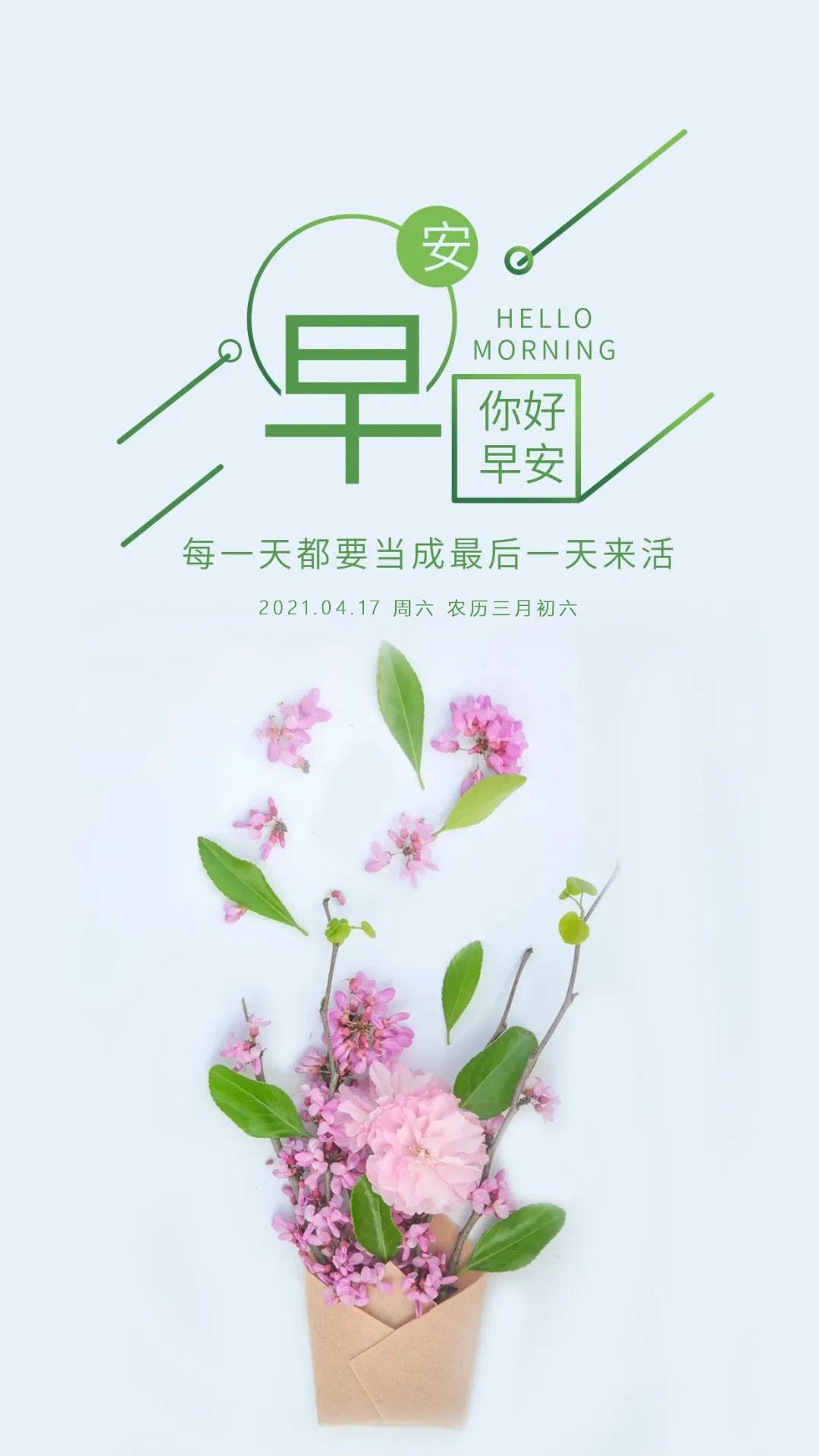 正能量早安语录配图片:将生活嚼得有滋有味,把日子过得活色生香
