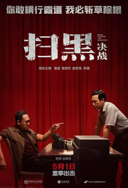 爱奇艺出品电影《扫黑·决战》定档5月1日全国上映