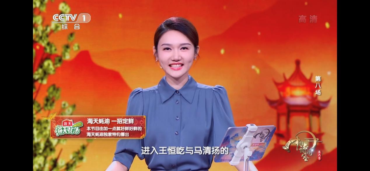 海天蠔油《中國詩詞大會》第六季第八期如約而至