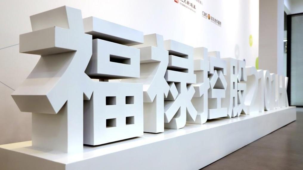 福禄网络应邀天猫数字虚拟大会 SaaS布局获行业高度认可