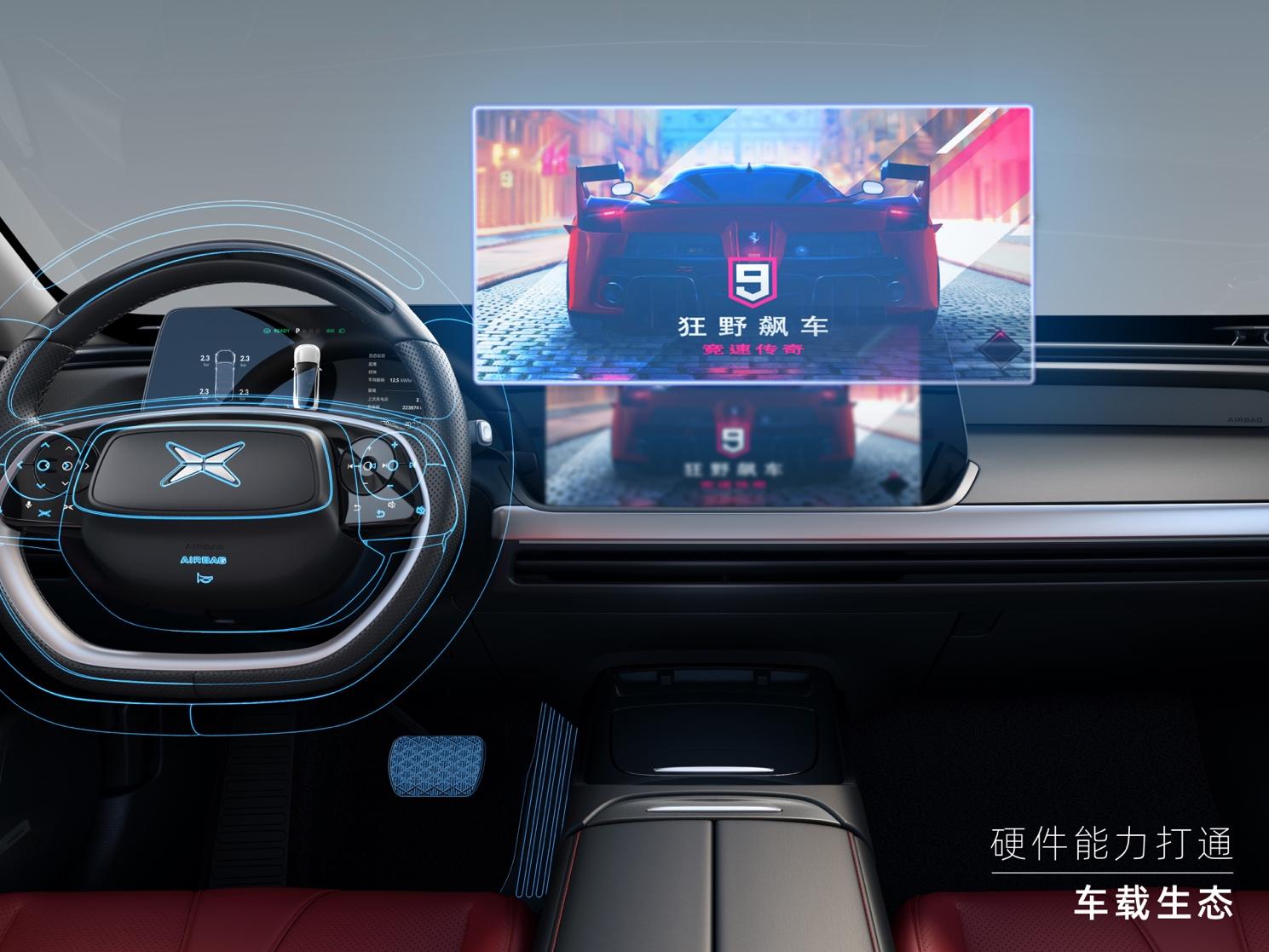 小鹏汽车车载生态提升用户出行生活质量