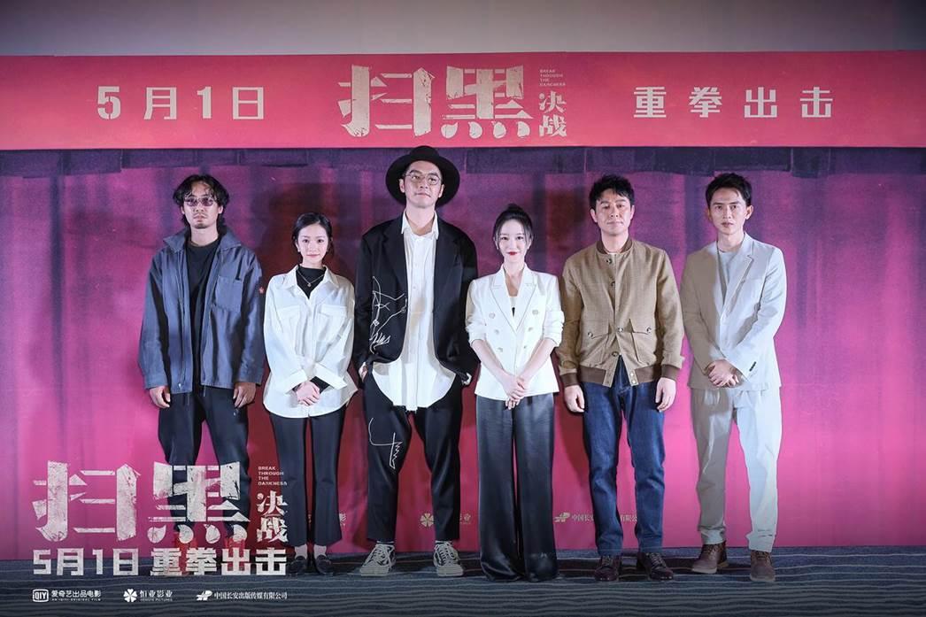 《扫黑·决战》在京首映  爱奇艺出品电影关注类型、节奏、情绪共鸣