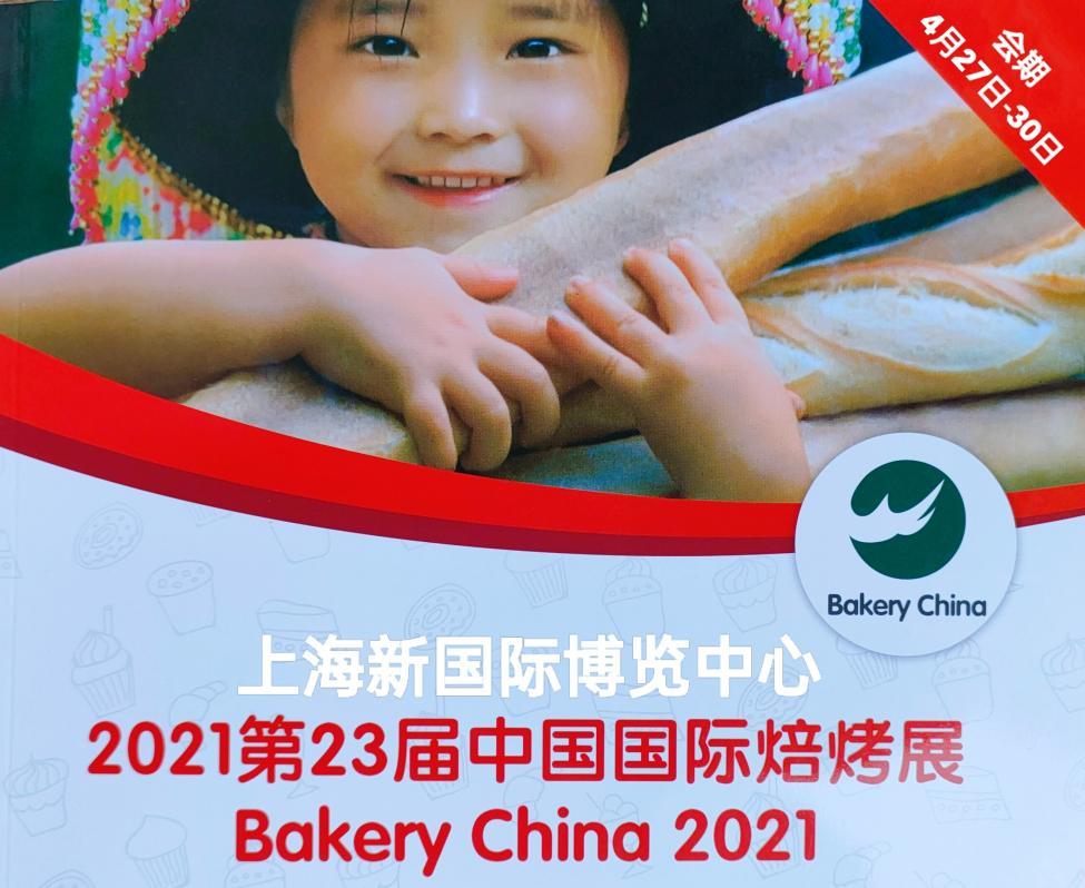 维维股份出席国际焙烤展 助力行业繁荣进步