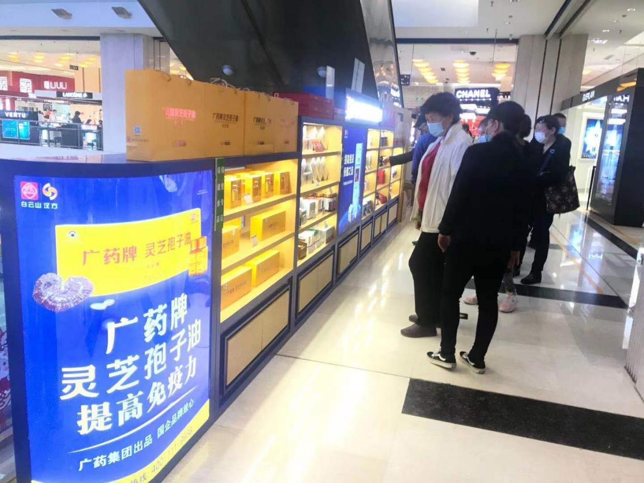 首季开门红!广药白云山净利润大增37%,明星品种广药牌灵芝孢子油销售大涨超50%