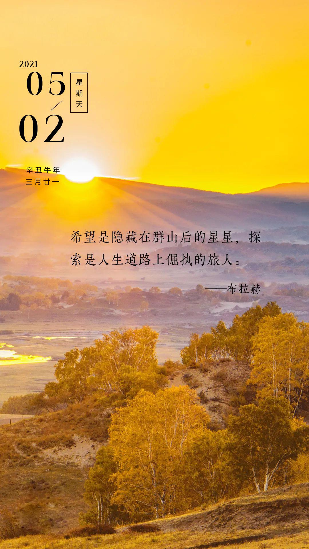 5月早上好正能量图片说说,五月加油早安语,为梦想奋斗