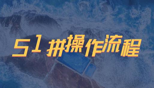 """1拼商城最新操作步骤"""""""