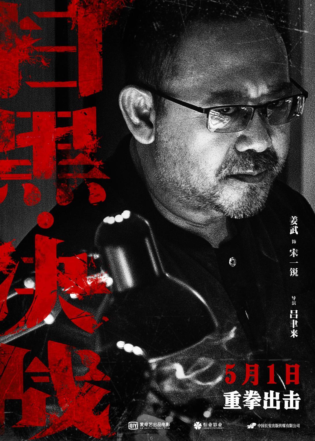 爱奇艺出品电影《扫黑·决战》今日全国公映 上座率排名第二