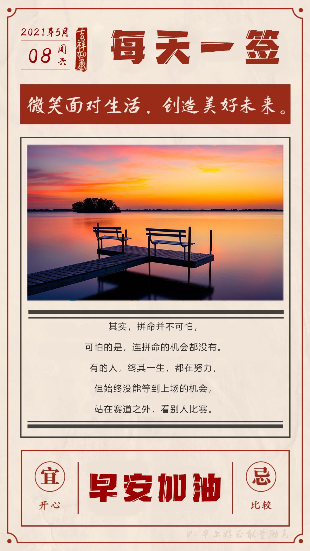 阳光精选励志早安句子带图片,自信满满,奋斗开启新一天
