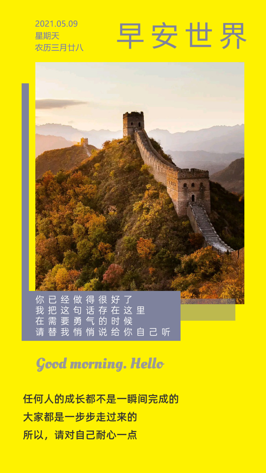 早晨图片日签励志文字,阳光的早上好语句