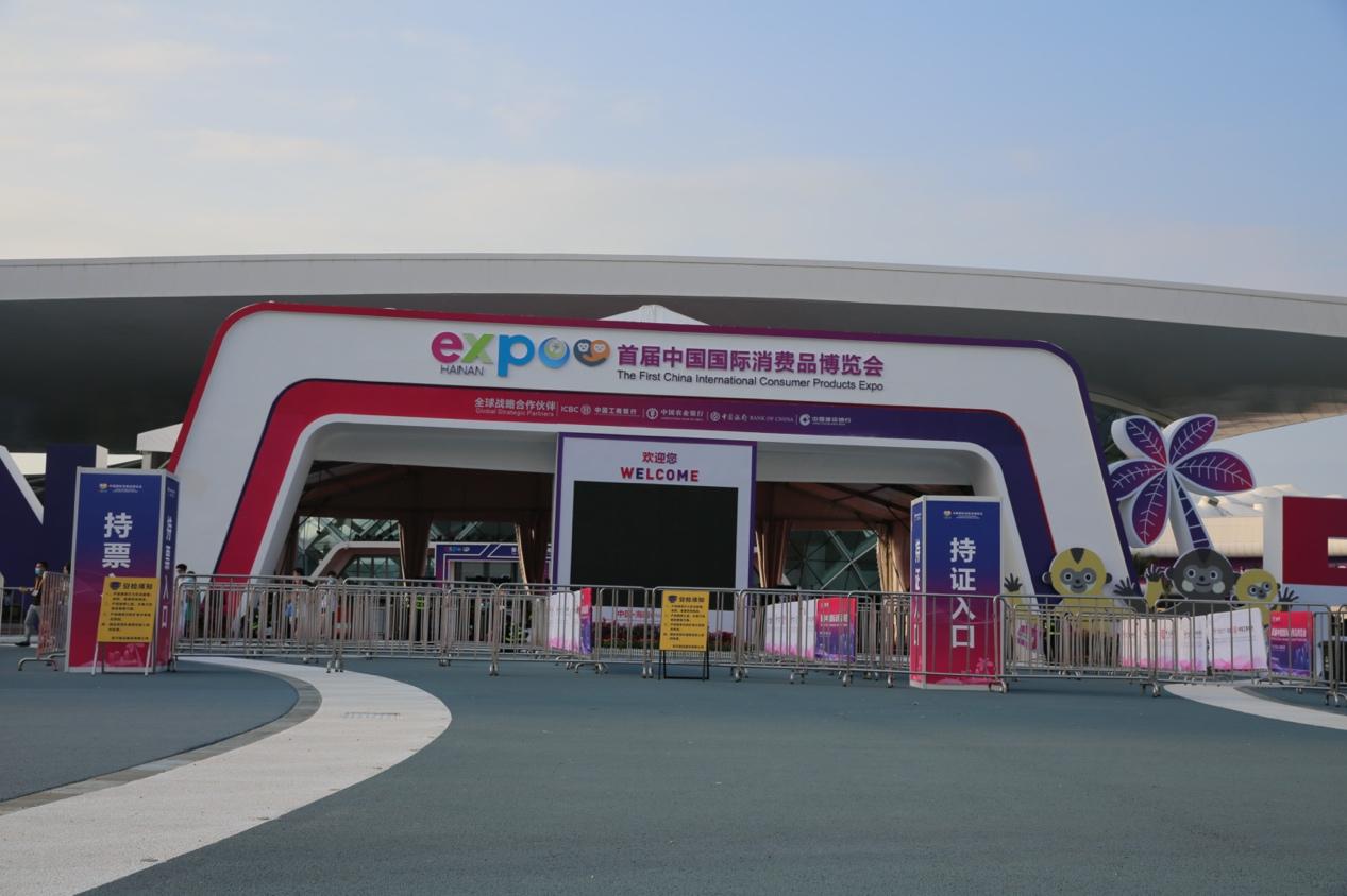 聚焦全球消費精品,大龍網集團受邀出席首屆中國國際消費品博覽會