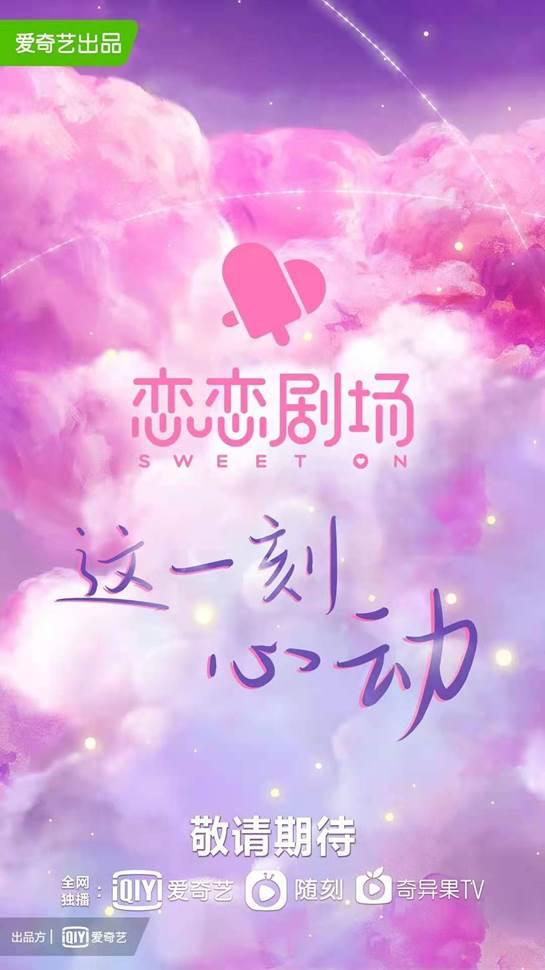 恋恋剧场发布Slogan海报,多类型爱情剧即将上线