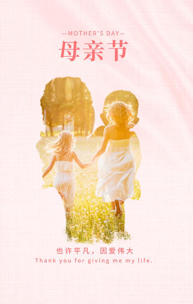 母亲节图片配图大全,适合母亲节发朋友圈的文案说说句子祝福语