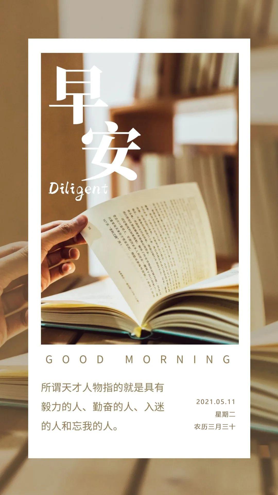 积极努力的早安语句带图片,励志早上问候句子