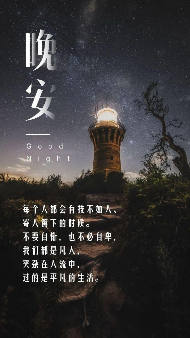 晚安美好的句子说说:愿世间所有美好,都恰逢其时