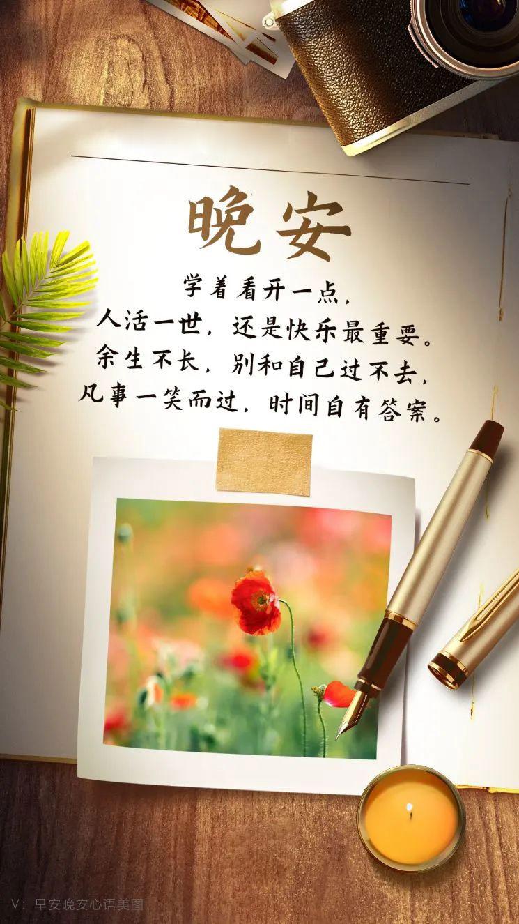 晚安温暖文字语录带美图:出现在别人生命里,应该要像个礼物