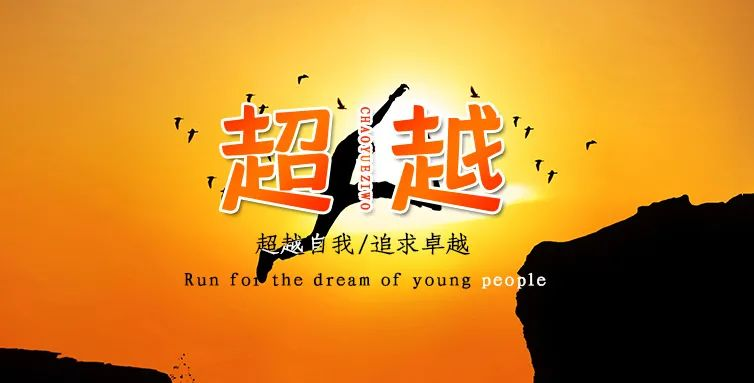 早安心语图片励志说说,向着梦想攀沿,把青春铺满征途