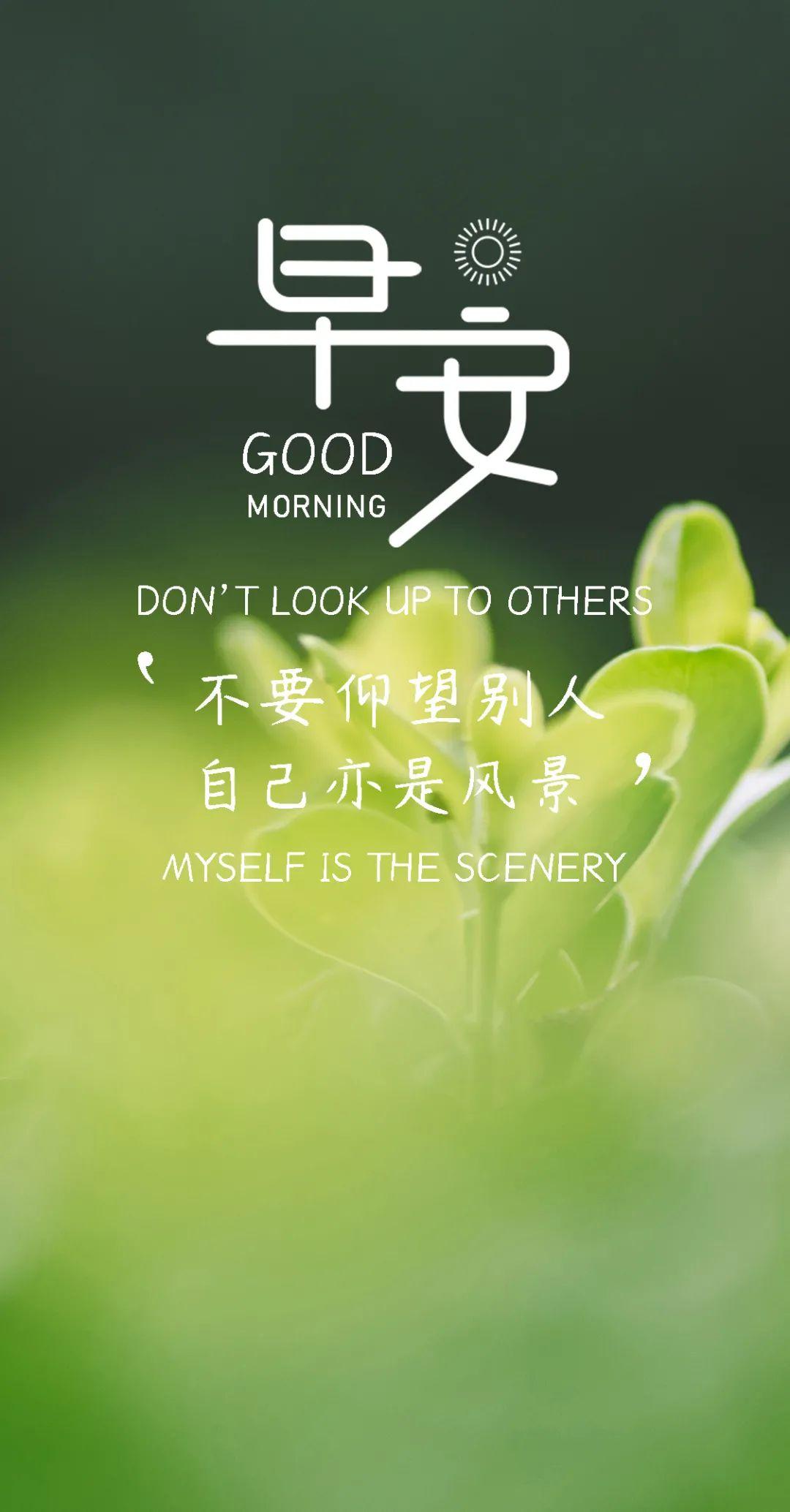 正能量早安图片语句,激励人心的早安句子,加油梦想