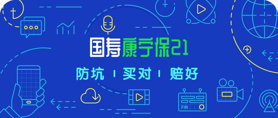 中国人寿康宁保2021 ,价格很便宜,保障很······-90保险
