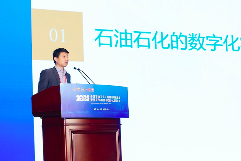 """青云QingCloud参加石油石化科技创新大会 为油气产业数字化按下""""快进键"""""""