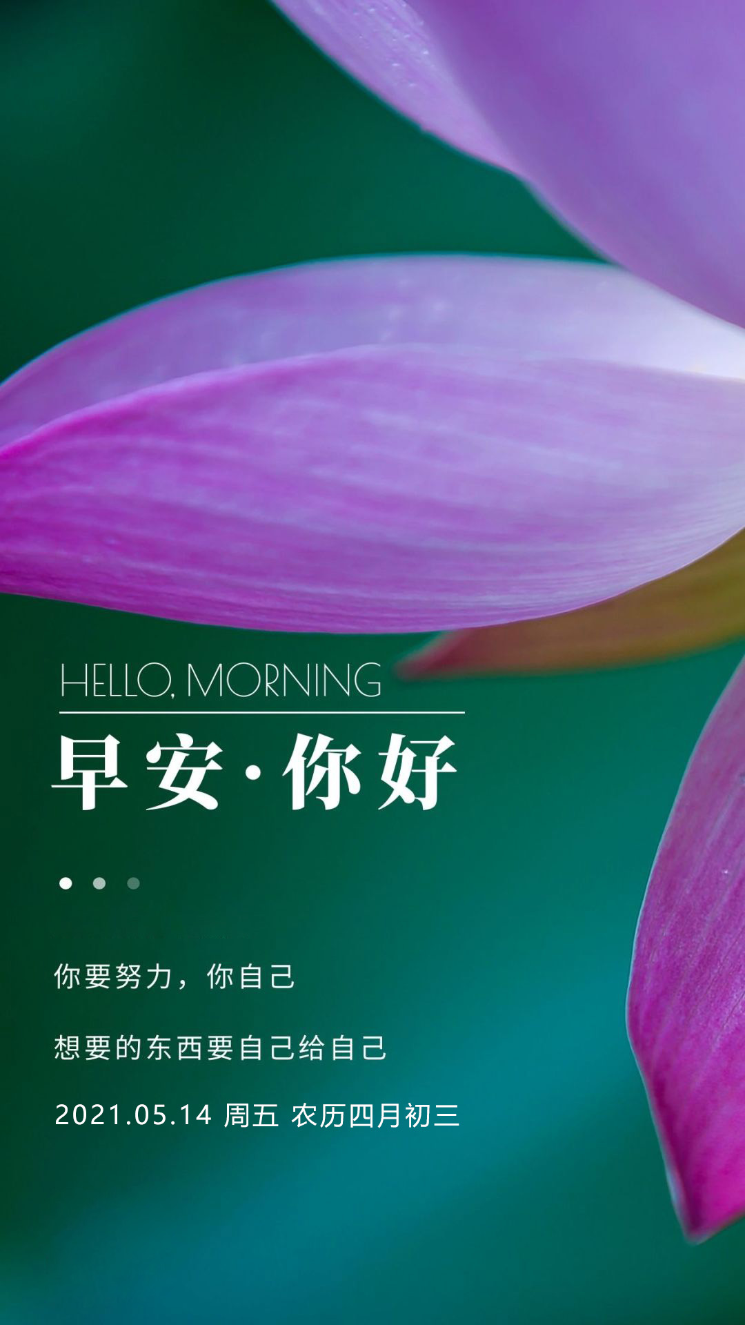 朋友圈发早上好的正能量图片语录,阳光早晨问候语句,饱满深刻