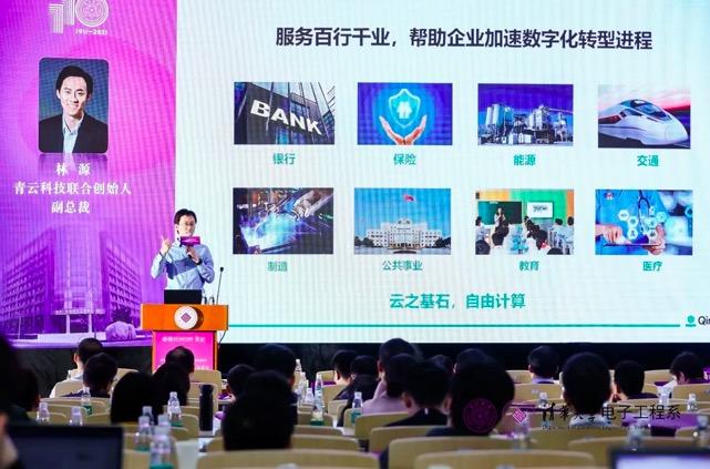 清华大学110周年|青云QingCloud副总裁林源回母校分享数字新基建