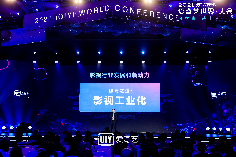 2021爱奇艺世界·大会开幕 智能制作助推影视工业化 匠心构筑行业健康生态