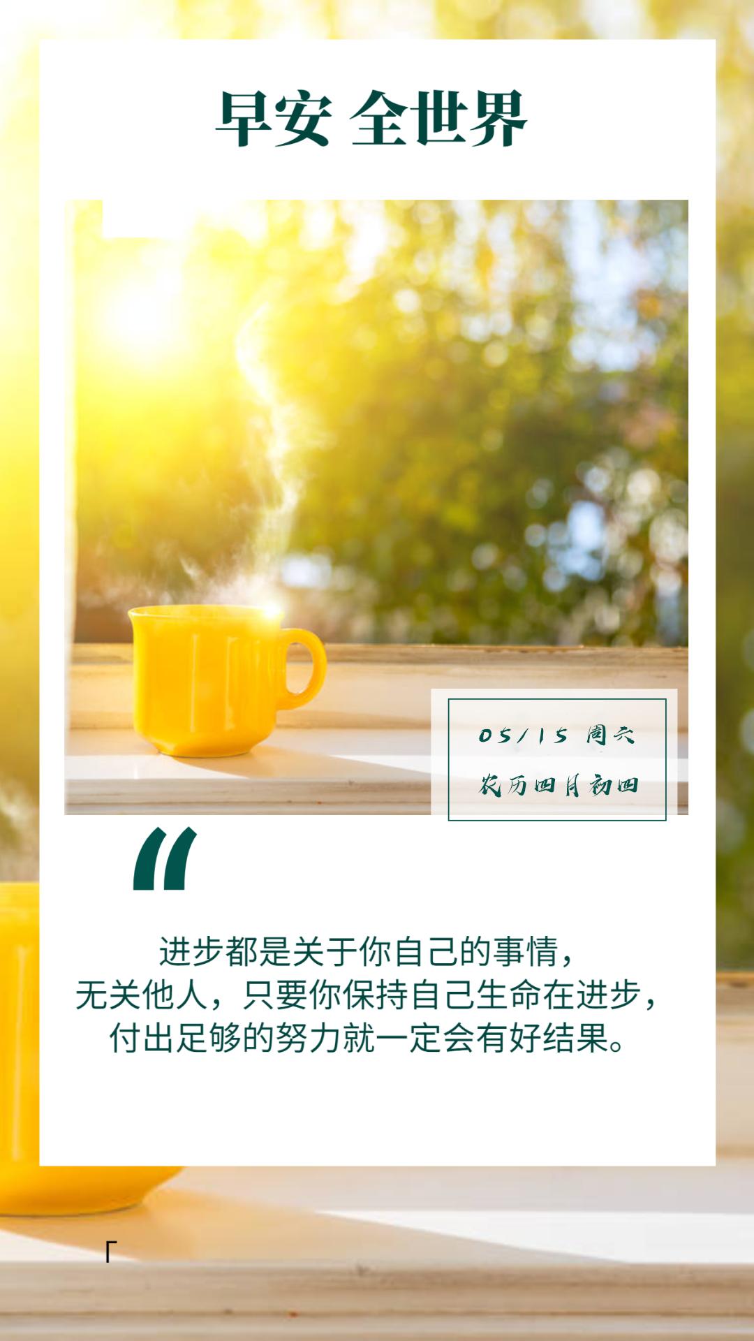 适合早上发朋友圈的正能量日签图片带字,阳光向上,出类拔萃