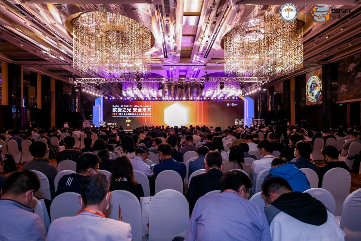 数据之光 · 安全未来 | 第四届中国数据安全治理高峰论坛圆满召开!