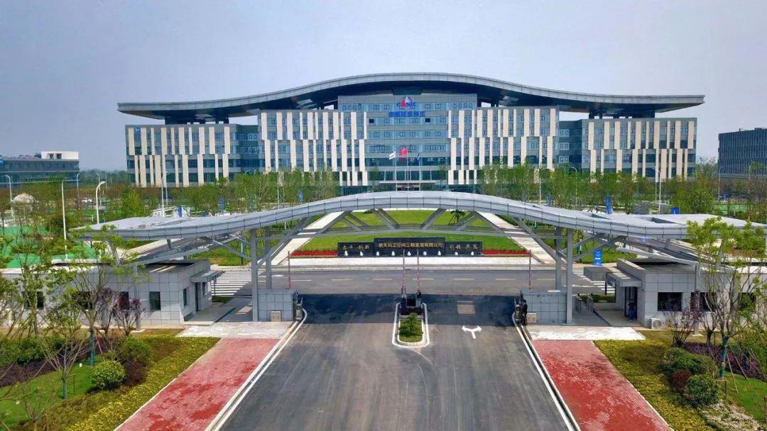 华夏幸福助力国家航天产业基地卫星园建设 打造航天产业生态圈