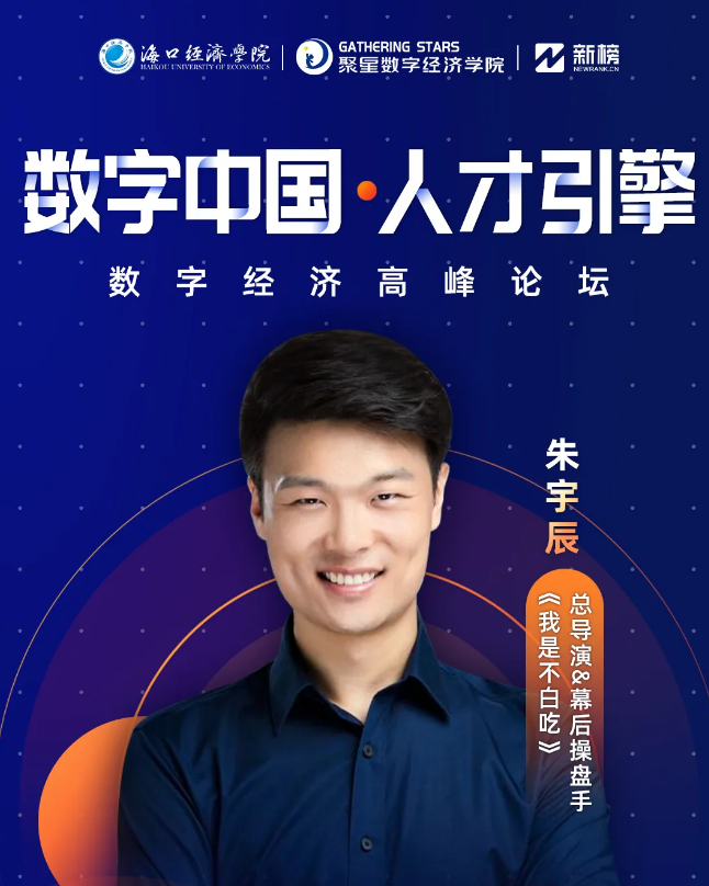 《我是不白吃》总导演朱宇辰:打造跨越时代的商业化IP帝国
