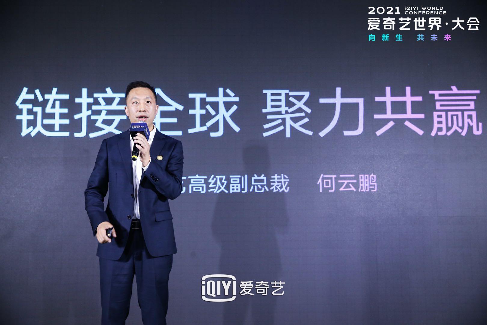 全球影游互动新生态论坛在沪举办 爱奇艺游戏与行业共启全球影游互动新纪元