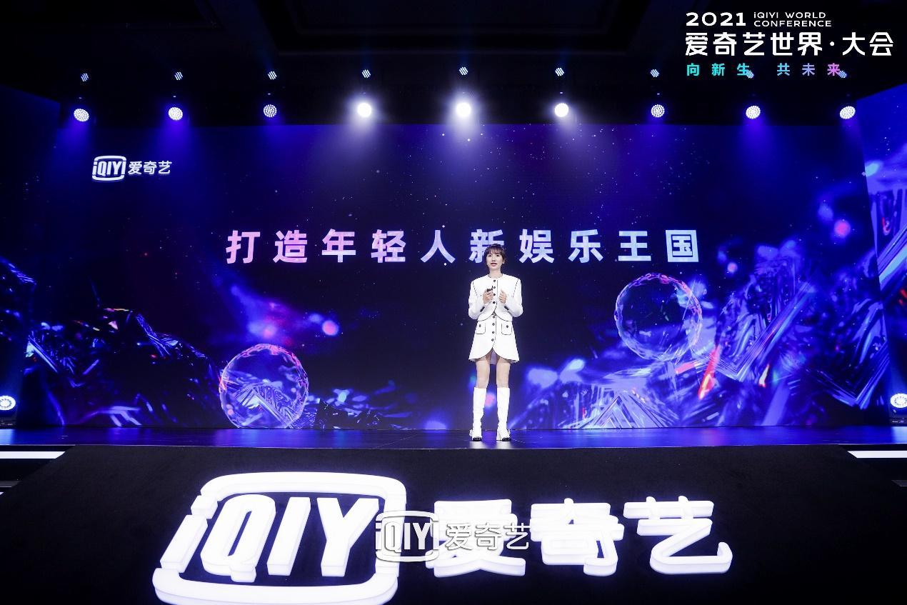 2021爱奇艺悦享会:内容+技术重塑娱乐新体验 200+内容助品牌拥抱Z世代