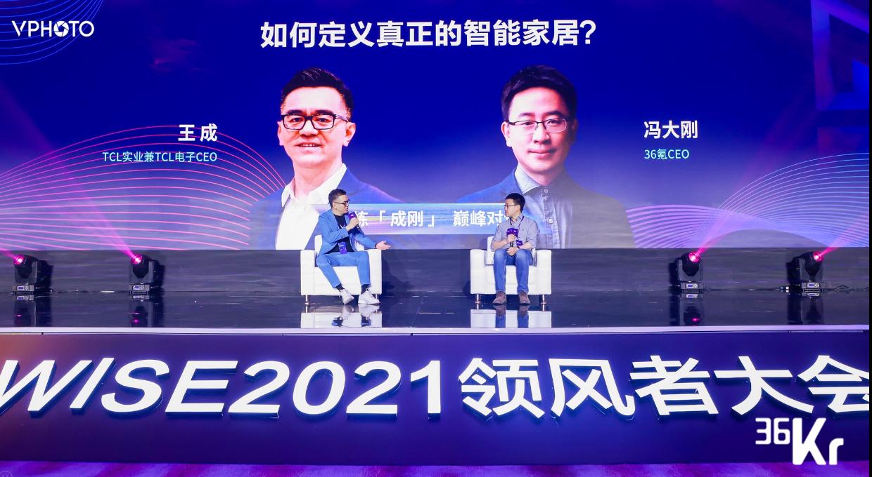 """外显内芯,屏连万物,2021WISE""""巅峰对话""""全面刷新TCL品牌认知"""