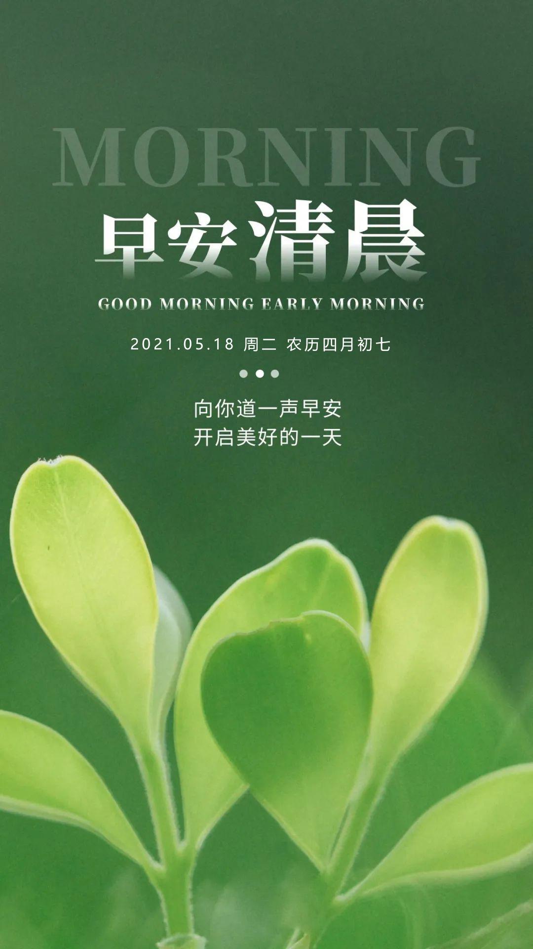 问候早安的正能量图片句子,带日期的早安图片,敢想敢闯