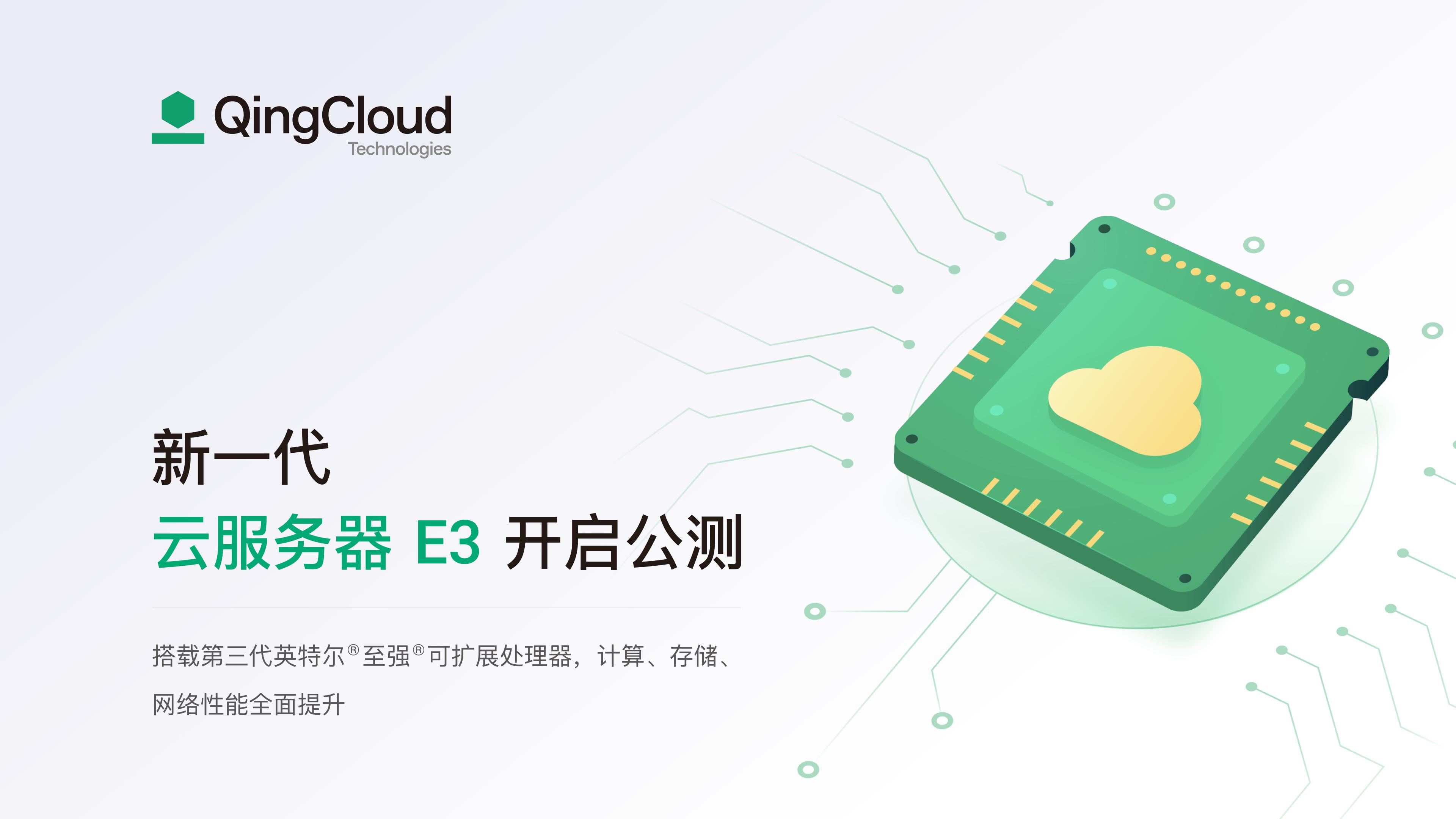 首批搭载第三代英特尔至强处理器 青云QingCloud企业型云服务器e3开启公测