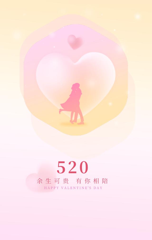 520情人节图片配图大全带字简单,520朋友圈文案情话最暖心短句