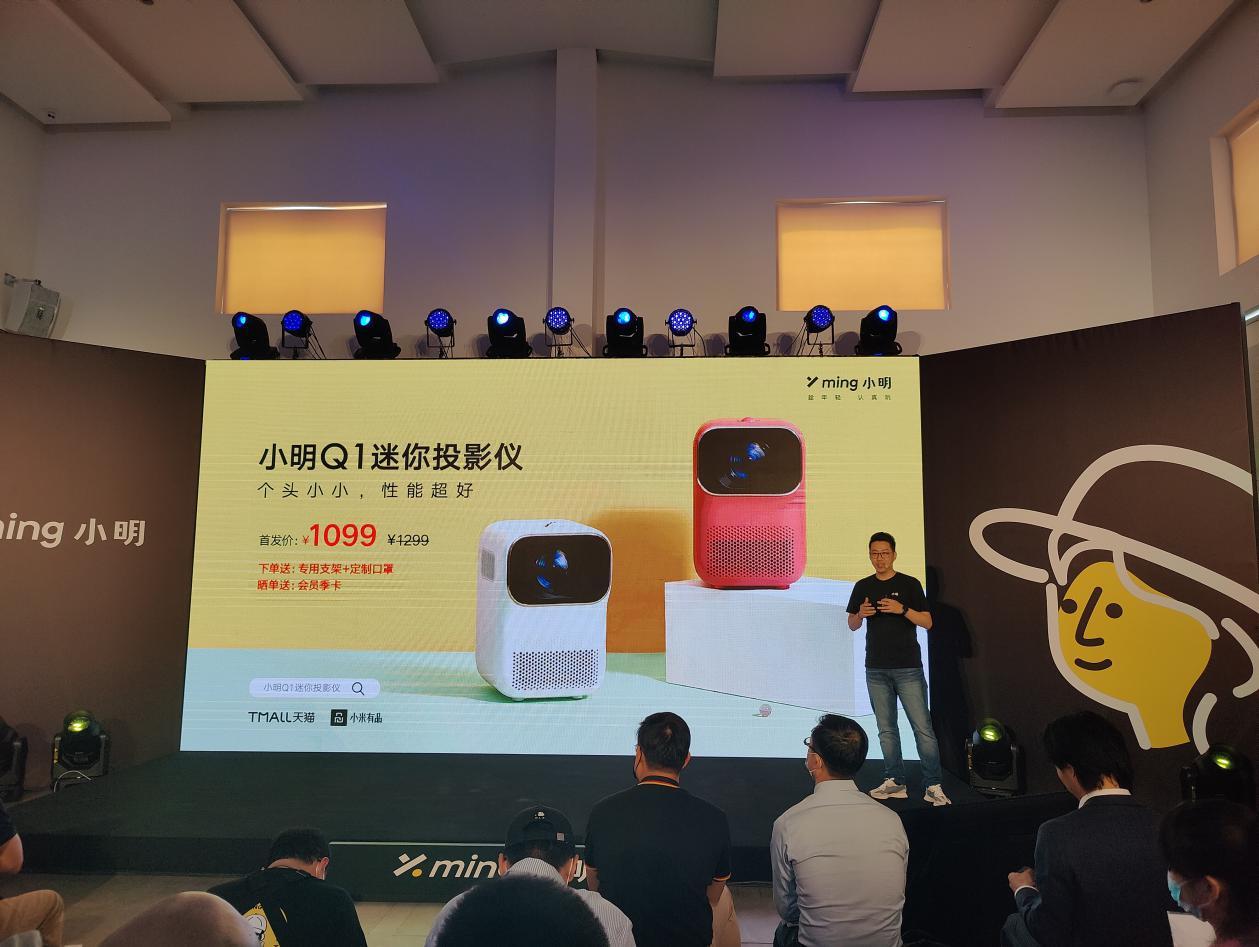 """小明 Q1便携投影机发布,千元投影机皇高品质,不止""""画""""下"""