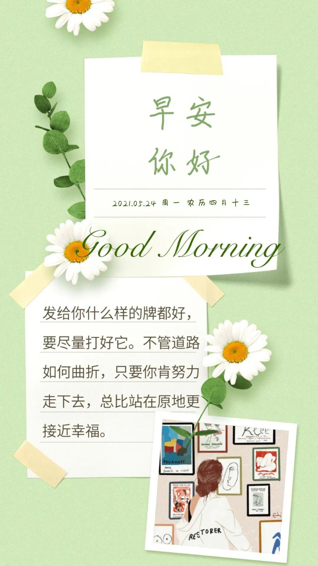 新一周早安心语正能量图片带字,励志早安说说文字