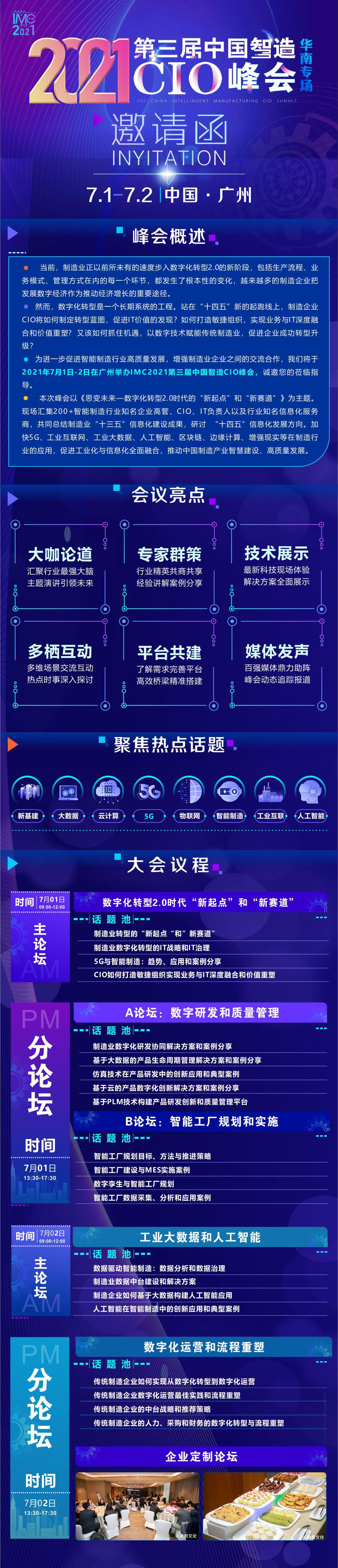 IMC2021第三届中国智造CIO峰会制胜数字化转型2.0时代!