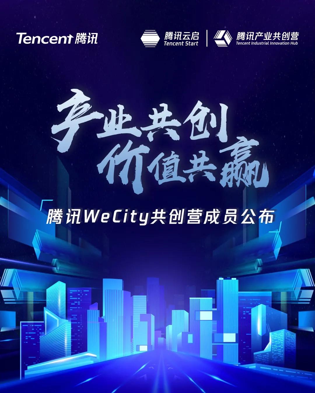 唯一BI企业,永洪科技入选腾讯产业共创营2021