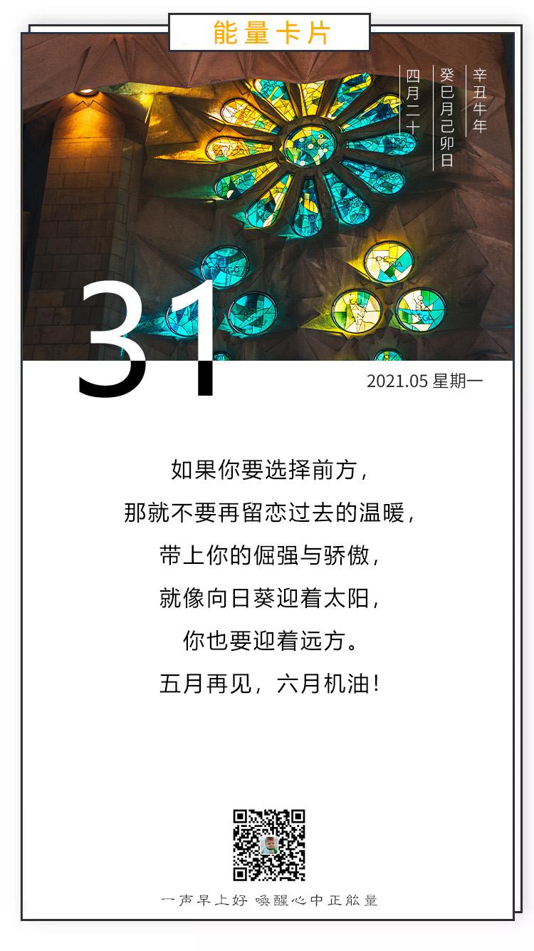 5月31早安日签图片说说,5月最后一天正能量早上好问候语句