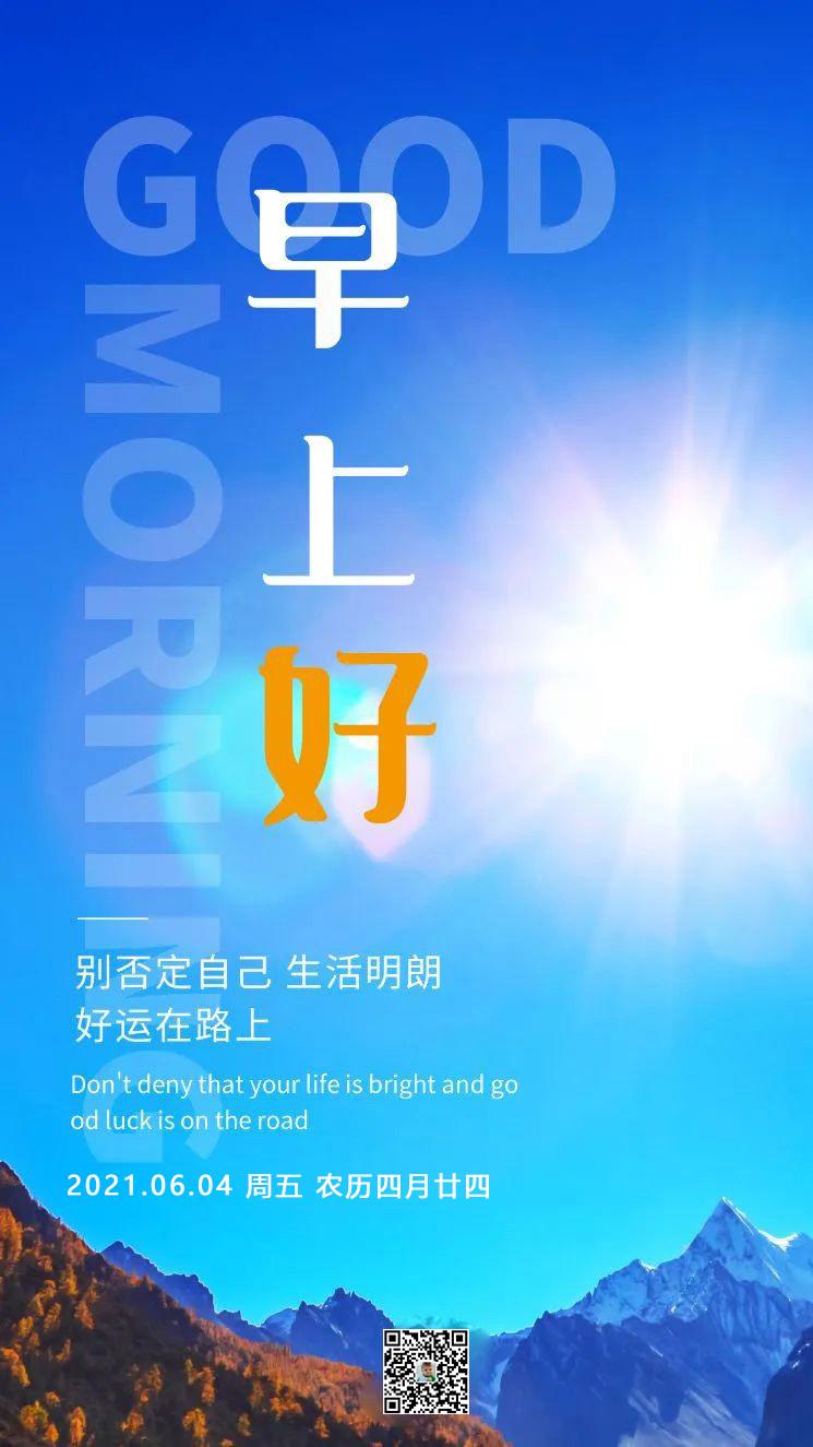 问候早上好的正能量阳光图片句子,你不怂,生活就没办法撂倒你