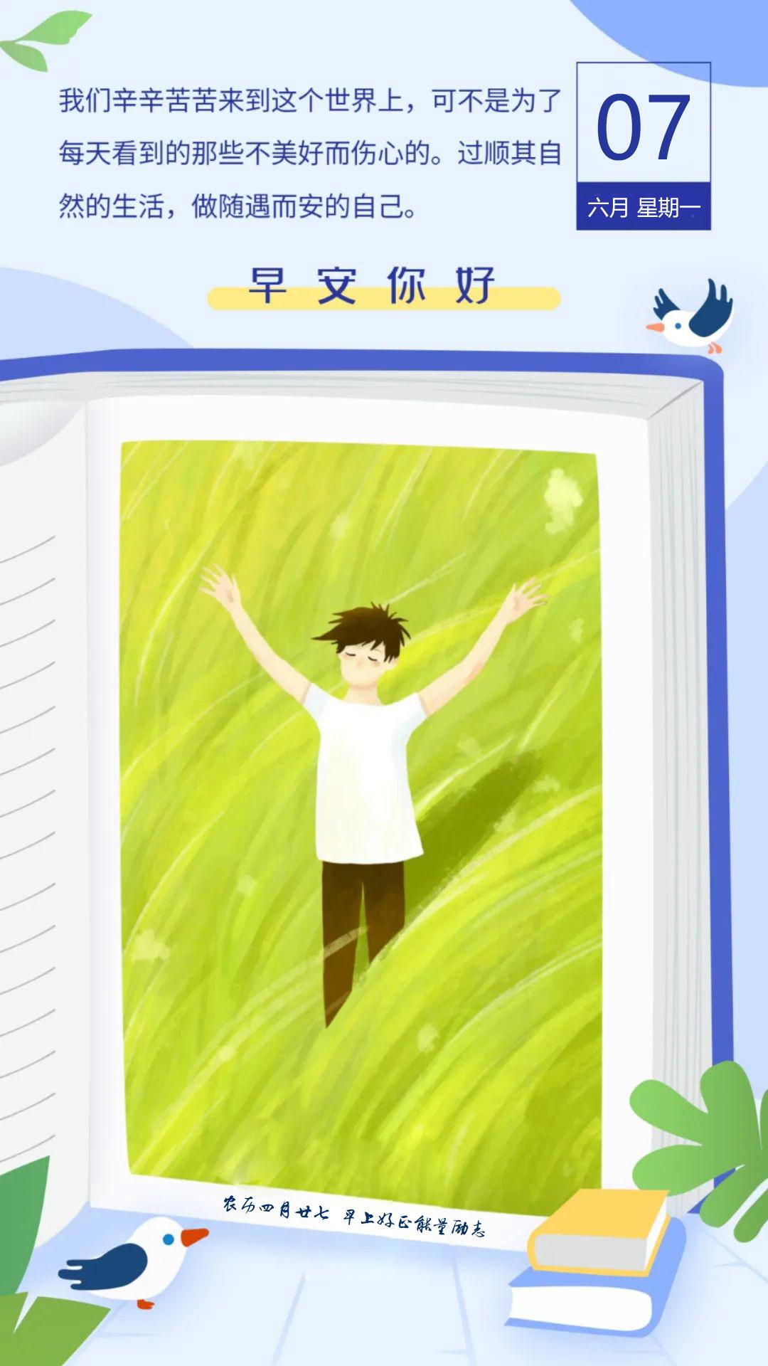 高考日轻松祝福图片句子,新的一周早安日签图片说说