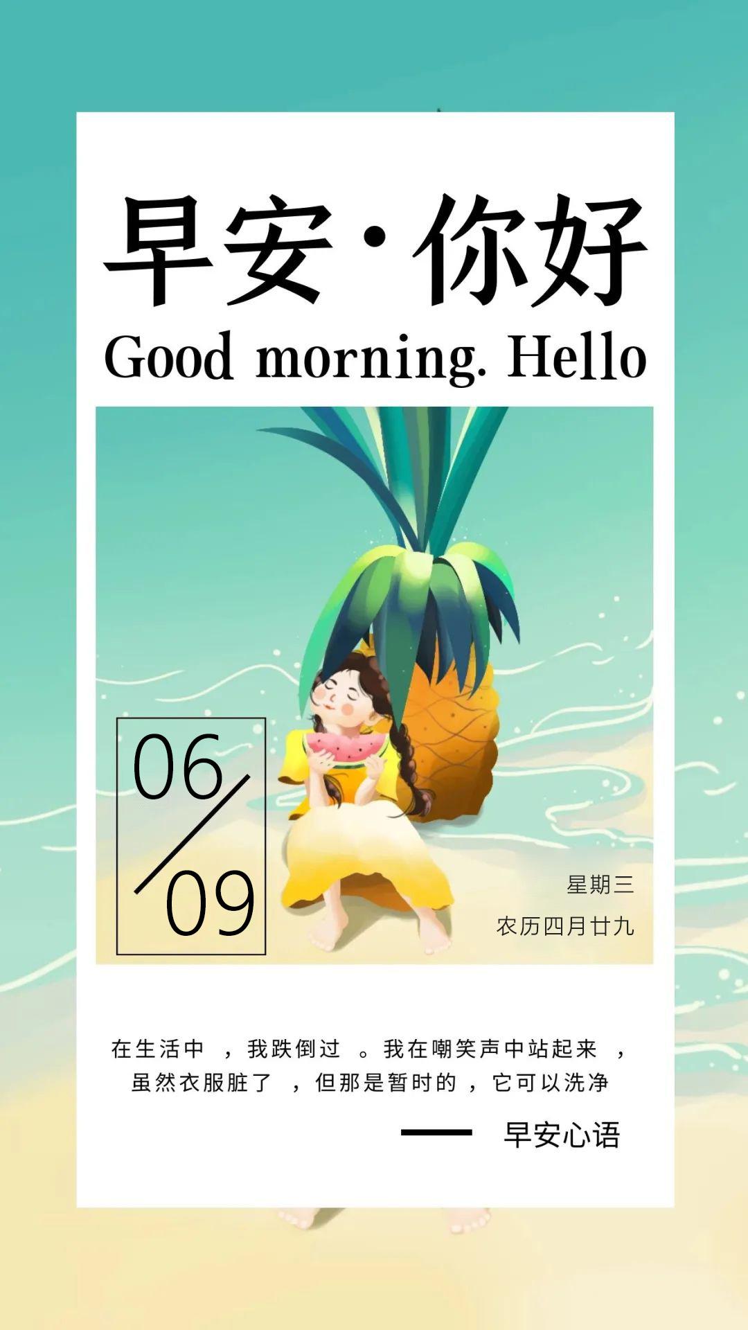 问候早安的正能量说说图片,阳光早上好语录句子