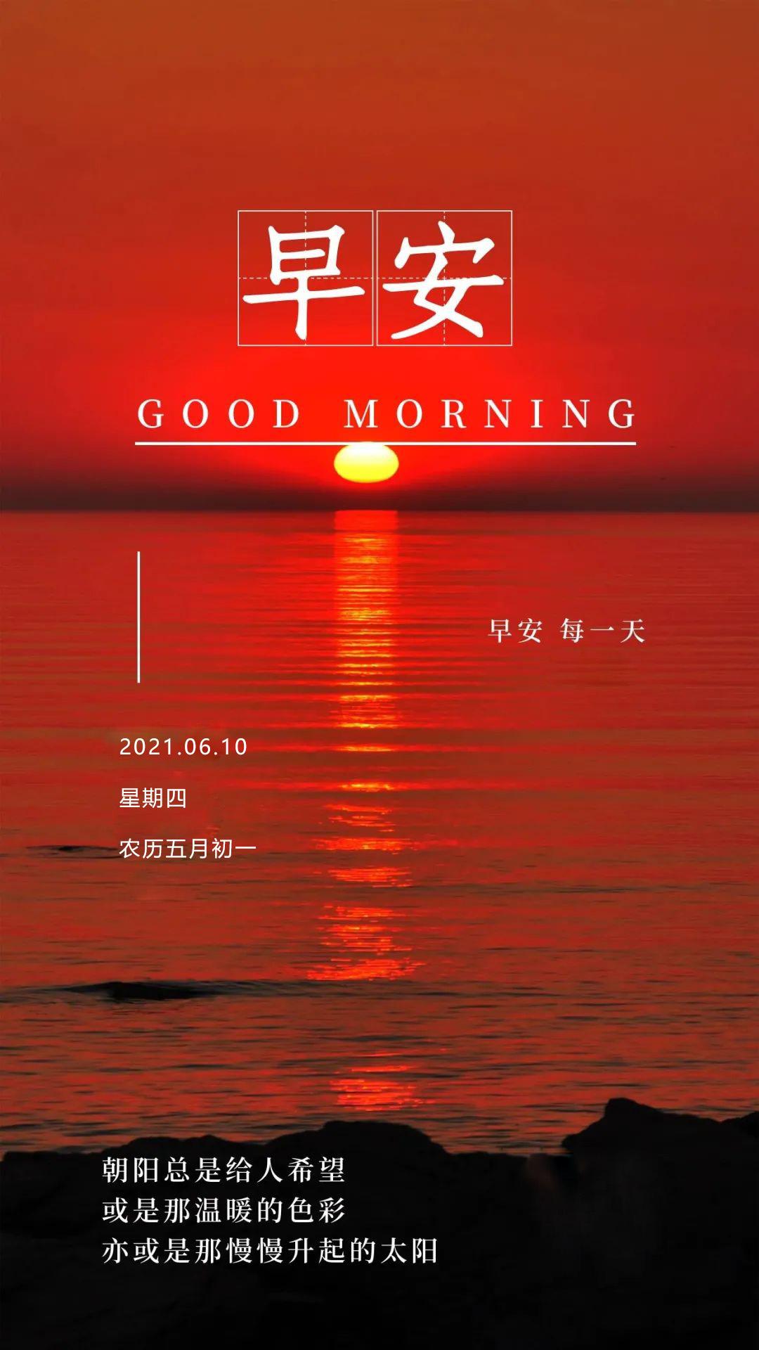 早晨好的正能量阳光问候图片语句,朋友圈励志早安文字
