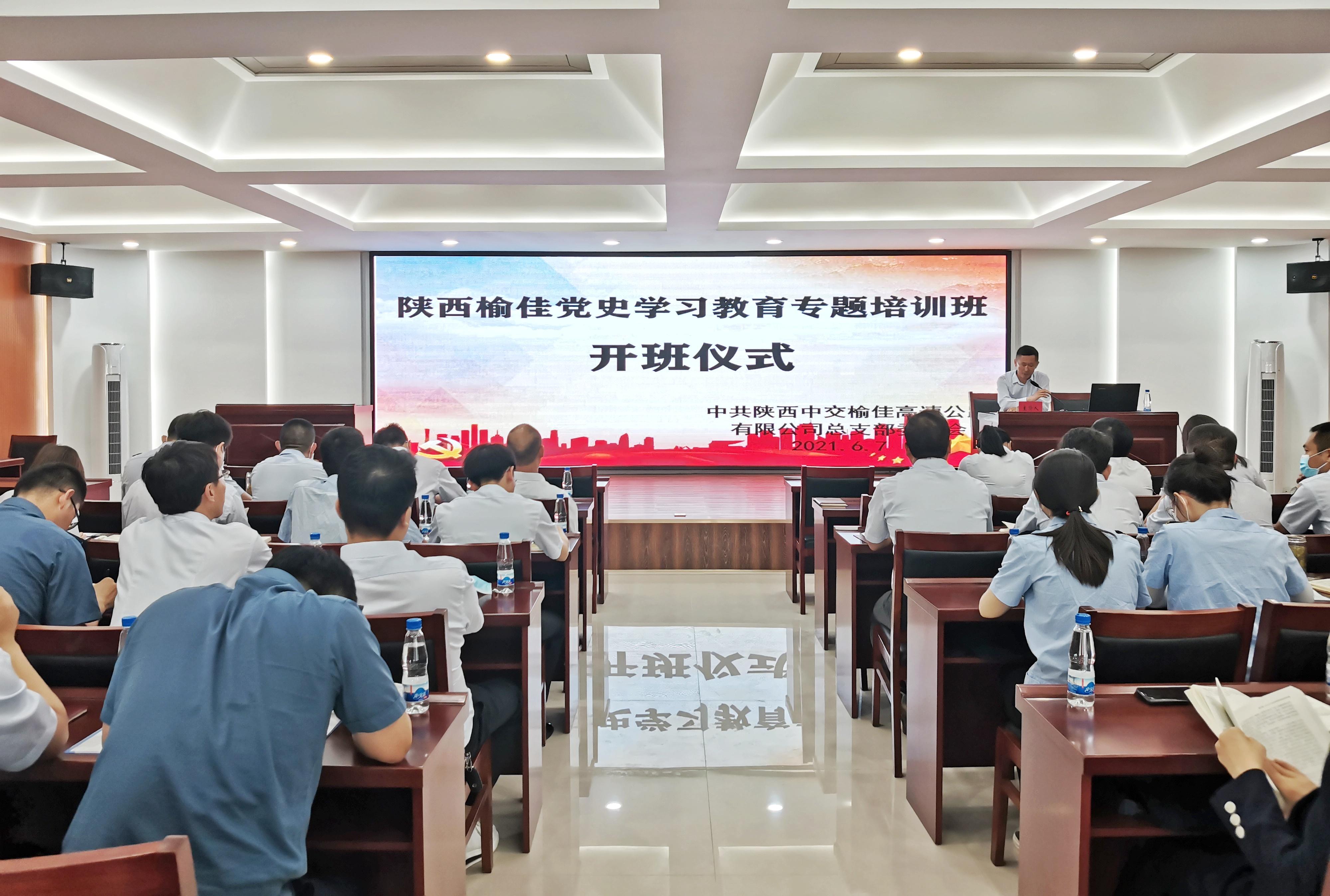 陜西榆佳黨總支舉辦黨史學習教育專題培訓班